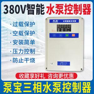 泵宝三相380v全自动智能压力<span class=H>水泵</span>水位<span class=H>控制器</span>液位开关水塔抽水上水