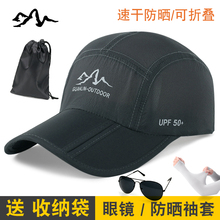 Outdoor men's and women's mountain climbing speed-dry sunshade baseball cap foldable summer running sport cycling cap male duck tongue cap