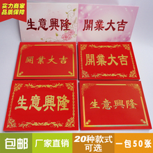 Opening Daji Card Business Booming Flower Basket Card Opening Daji Message Card Congratulations Card Diaolan Card