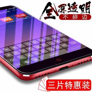 努比亚Z17mini钢化<span class=H>膜</span>Z11minis全屏Z17S手机抗蓝光z11mini原装弧边