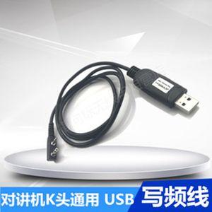 对讲电话机<span class=H>写频线</span>K头对讲机数据线改码器手台改频线USB通用款促销