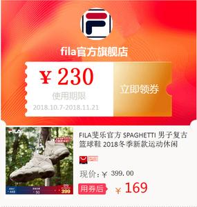 FILA斐乐官方 SPAGHETTI 男子复古<span class=H>篮球鞋</span> 2018冬季新款运动休闲