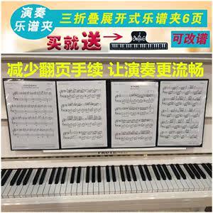 6页演奏专用钢琴乐谱夹4三折叠六页展开式钢琴改谱夹曲谱<span class=H>文件夹</span>