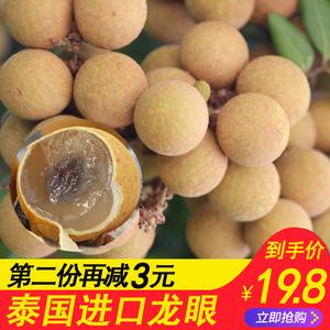 泰国进口<span class=H>龙眼</span>新鲜桂圆 现摘现发孕妇水果2斤整箱批发包邮超甜大果