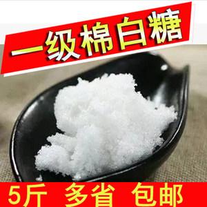 5斤一级散装绵白糖棉白糖2500g白糖烘培原料食糖 甘蔗非500g包装