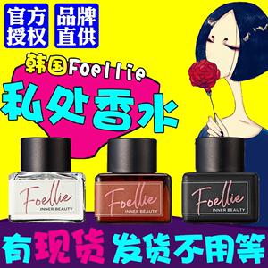 韩国foellie私处<span class=H>香水</span>私密护理香氛调情下体去异味情趣内衣内裤女