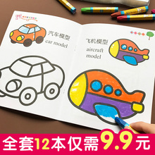 Children's Painting Color Book 2-3-4-6 Years Old Kindergarten Painting Book Baby Painting Enlightenment Graffiti Color Book