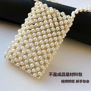 <span class=H>珠子</span>串珠diy材料包散珍珠编织手工金属珠手机包包竖款斜挎包女夏