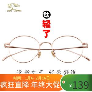 近视眼镜女有度数眼镜框男纯钛超轻全框防蓝光<span class=H>眼镜架</span>文艺圆框配镜