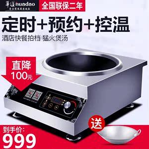 华道商用电磁炉5000W大功率饭店用智能爆炒单人小型家用厨房电器