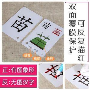 字卡片无图<span class=H>识字卡</span>片繁体认字卡片儿童幼儿学习汉字中文大卡有趣玩