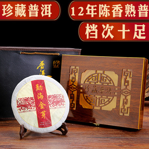 云南普洱七子饼陈年勐海金芽茶叶熟茶茶饼宫廷357g木质珍藏礼盒装