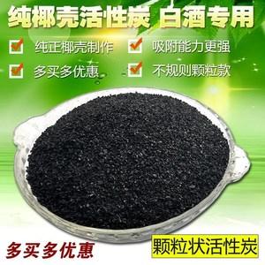 白酒净化过滤用活性炭酒类粉状活性炭食品级椰壳粉末状碳粉