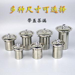 304不锈钢带盖茶漏茶滤茶叶<span class=H>过滤网</span><span class=H>茶壶</span>内胆泡茶过滤器玻璃壶配件