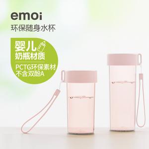 emoi基本生活简约便携塑料水杯