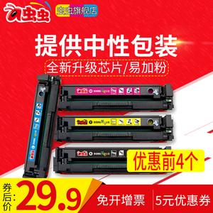 虫虫适用hp201A<span class=H>硒鼓</span>hp252 dw CF400a M252n M277n<span class=H>粉盒</span> hp277dw彩色激光打印机Color LaserJet Pro<span class=H>粉盒</span> m274n