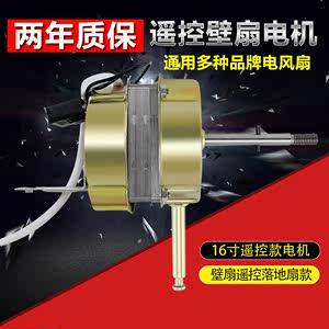 适用遥控型电<span class=H>风扇</span>电机落地扇马达/壁扇电机 配件电动摇头机头