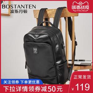 波斯丹顿男士双肩包简约休闲皮包