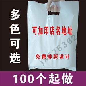 塑料袋定做logo服装<span class=H>袋子</span>定制批发订做手提袋印刷礼品袋童装购物袋