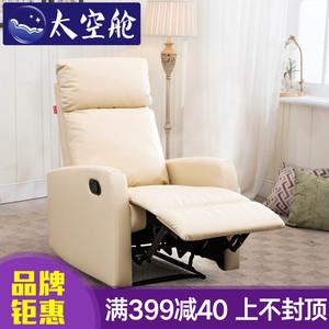 头等太空舱<span class=H>沙发</span>美甲板美睫美容店美足单人电脑可躺多功能午休椅子
