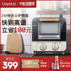 Loyola/忠臣 LO-09L烤箱家用烘焙多功能全自动迷你多士炉小型烤箱