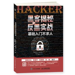 正版 黑客揭秘与反黑实战 基础入门不求人  <span class=H>计算机</span>电脑网络安全图书 反黑基础入门 黑客攻防从入门到精通黑客书籍入门自学