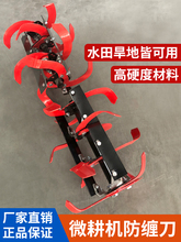 Modification of Special Parts for Rotary Tiller of Microtiller to Deep Tillage Rotary Tiller Weeding Cutter Wear Resistance Assembly Anti-winding Cutter