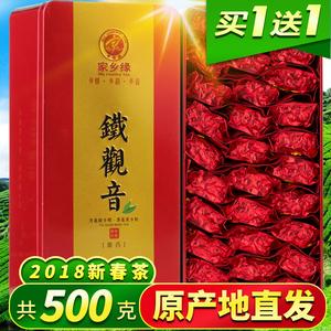 买一送一 安溪铁观音<span class=H>茶叶</span> 清香型 新茶春茶 乌龙茶礼盒装共500g