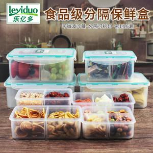 乐亿多保鲜盒塑料 分隔多格密封盒微波冰箱收纳盒便当<span class=H>饭盒</span>水果盒