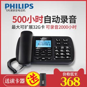 <span class=H>飞利浦</span>CORD165自动录音固定<span class=H>电话</span>机座式家用办公室坐机留言座机