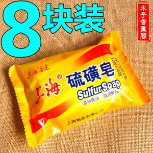 上海硫磺皂香皂药皂8个装除螨香皂