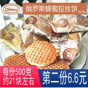 俄罗斯进口夹心蜂蜜饼干拉丝饼干农庄甜食<span class=H>零食</span>美味女士喜爱500克