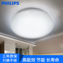 Philips LED ceiling lamp balcony kitchen bathroom hallway lamps concise modern round square constant flying Hengxiang