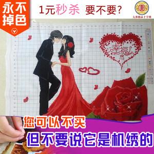 纯手工<span class=H>十字绣</span>成品幸福的约定结婚送礼婚庆系列人物大画现货5041