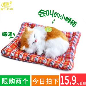 威源仿真猫创意可爱<span class=H>摆件</span>玩具<span class=H>玩偶</span>送女友礼物纪念会叫的小布垫睡猫