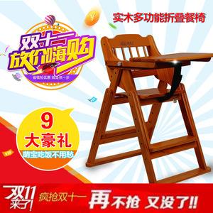 儿童<span class=H>餐椅</span>实木宝宝吃饭椅子可折叠便携式婴儿餐桌椅小孩多功能座椅