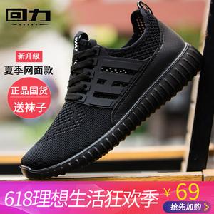 回力鞋<span class=H>男鞋</span>夏季透气网鞋运动鞋休闲鞋情侣鞋女舒适网面鞋夜跑步鞋
