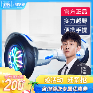 正品阿尔郎电动平衡车智能体感成人代步两轮车成年双轮漂移学生