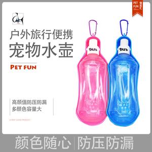 宠物饮水壶狗狗外出喝水器户外水壶水瓶便携式饮水器挂式遛狗用品