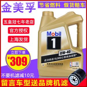 金美孚一号0W-40全合成<span class=H>机油</span> 美孚1号汽车发动机润滑全合成<span class=H>机油</span>4L