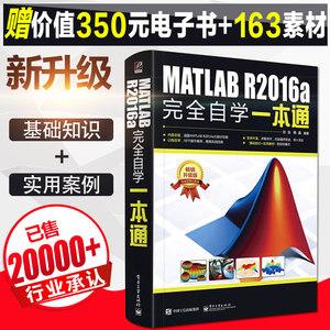 现货正版 <span class=H>MATLAB</span> R2016a完全自学一本通<span class=H>matlab</span> r2016a教程书<span class=H>matlab</span>从入门到精通书籍<span class=H>matlab</span>数学建模手册入门书籍计算机教程 刘浩著