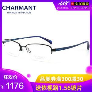 夏蒙 商务系列近视眼<span class=H>镜框</span>男士半框大脸配镜钛合金镜架CH10299宝岛