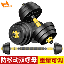 Huaya rubber-coated dumbbell with full weight, environmental protection and free of domestic freight 10/20/30/40KG household fitness equipment