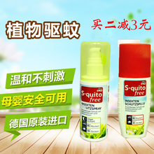 Spot German DM S-quito free anti mosquito spray mosquito repellent liquid water 100ml8 hours package 2 minus 3