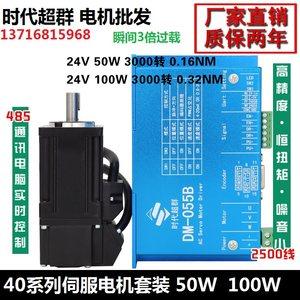 50W/100W直流24V伺服<span class=H>电机</span>套装 小体积 高精度 伺服<span class=H>电机</span>马达<span class=H>驱动器</span>