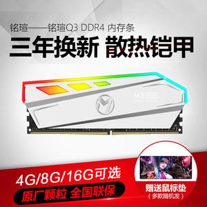 铭瑄4G/8G/16G DDR4 2400台式机电脑<span class=H>内存</span>条 兼容2133/2666
