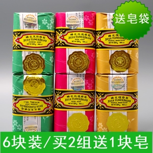 上海蜂花檀<span class=H>香皂</span>125g 蜂花玫瑰皂 蜂花茉莉皂 蜂花<span class=H>香皂</span>6粒装 包邮