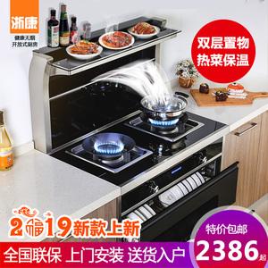 浙康新款A-T90双电机<span class=H>集成灶</span>自动清洗蒸烤箱一体环保灶家用油烟机