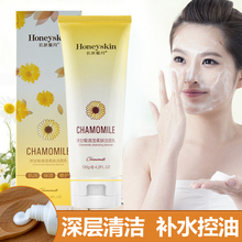 Skin Honeymoon Chamomile Cleanser 120 g Repair Moisturizing Deep Cleanser and Skin Care