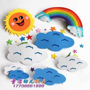 幼儿园装饰品 环境布置泡沫云朵 泡沫大白云彩虹太阳星星<span class=H>墙贴</span>